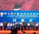 第三届中国-亚欧安防博览会-这里是新疆!
