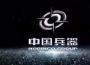 【视频】中国兵器工业集团震撼宣传片