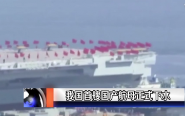 【视频】首艘国产航母正式下水