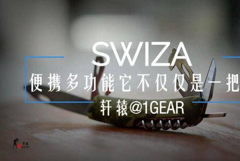 便携多功能不仅仅是一把工具刀,SWIZA瑞莎军刀D03