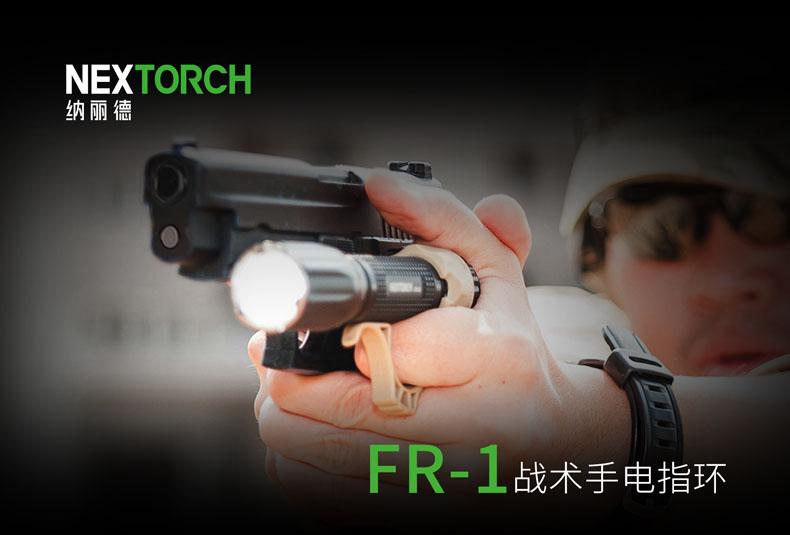 纳丽德FR-1战术手电指环,让手电操控更得心应手