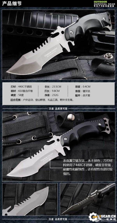 汉道三叉戟战术刀小测
