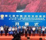 第三届中国-亚欧安防博览会在乌鲁木齐圆满落幕