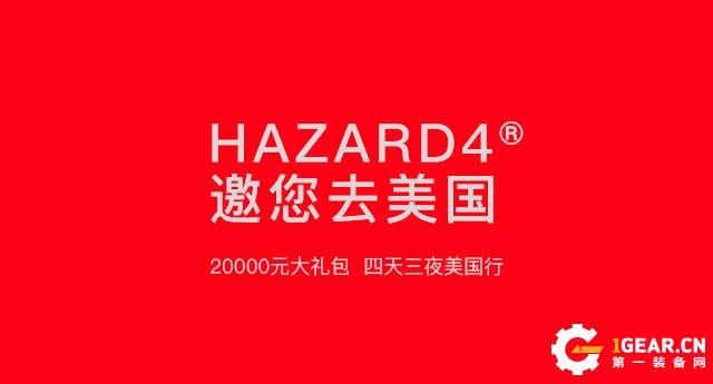四天三夜美国行,Hazard4送您去美国