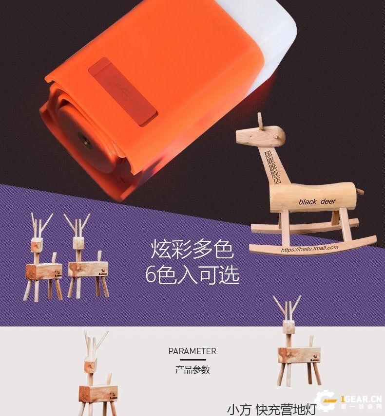 细节打造的经典--黑鹿小方户外多功能可充电营地灯