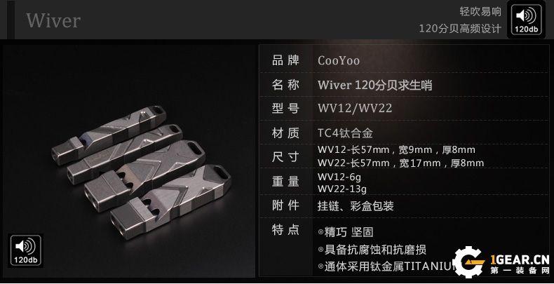 CooYoo WV12 WV22钛合金求生哨,户外必备