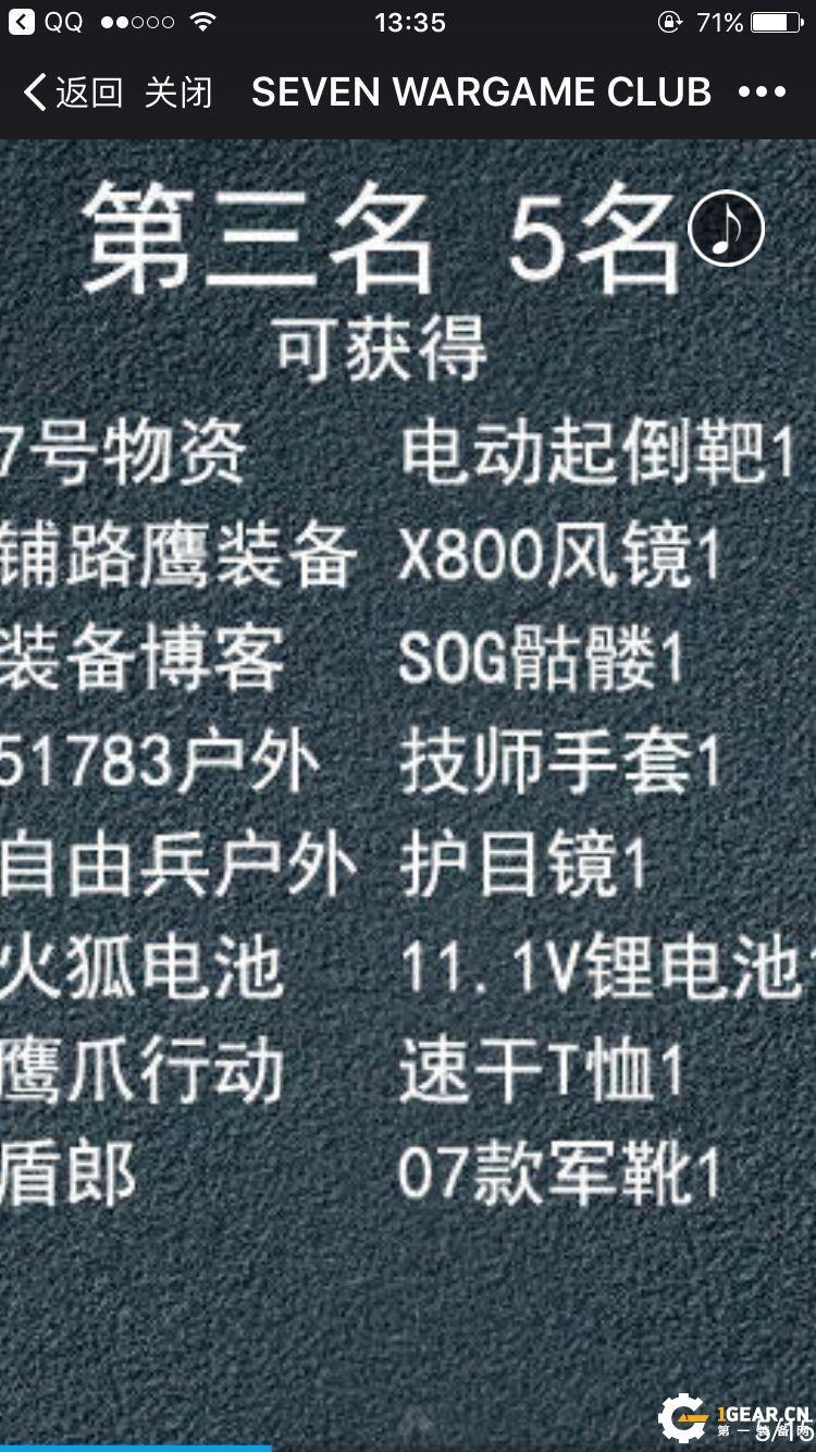 安徽合肥 首届水弹WARGAME交流赛 「淮军兴起」等你来参与