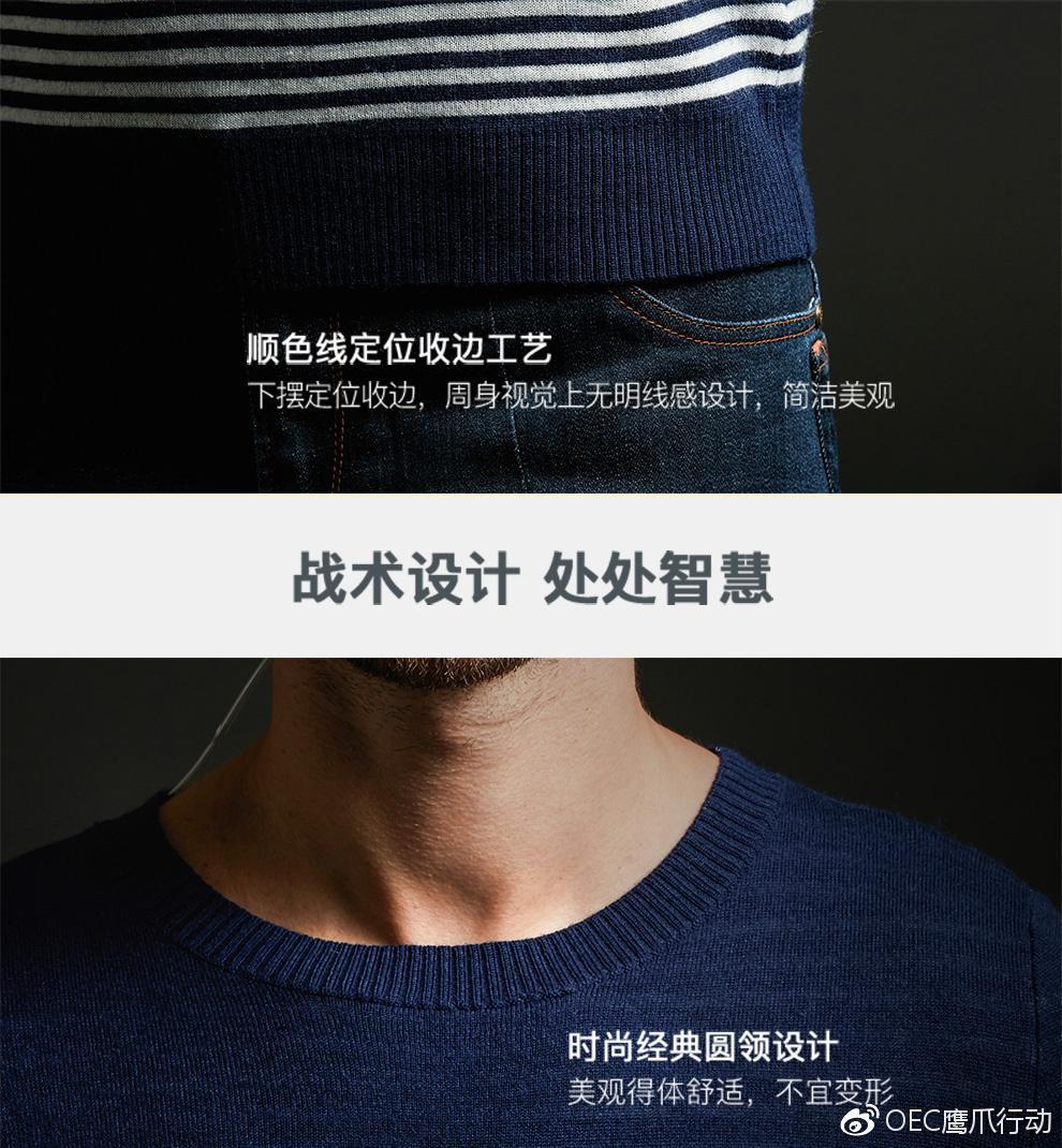 致敬经典 革新原创 |海行者毛衫 8.21 升级上市!