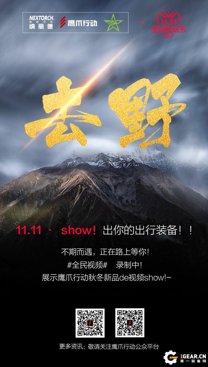 #全民视频#录制中! 展示鹰爪行动秋冬新品de视频show!