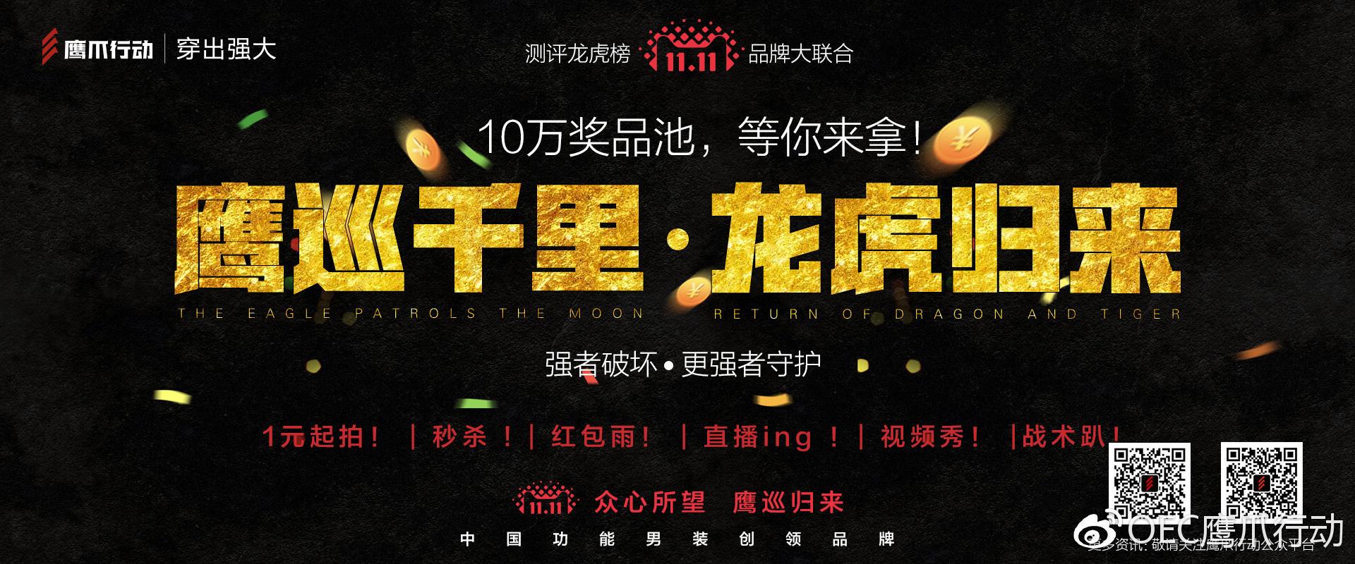 11.11 品牌大联合!| 鹰巡千里·龙虎归来 !!