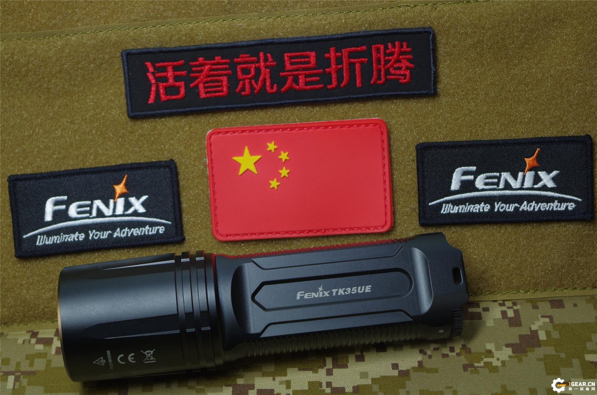 岁月沉淀,绽放芳华--Fenix TK35旗舰版(2018)手电测评