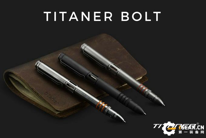 "Titaner枪栓战术笔 战术笔中的""全能战士"""